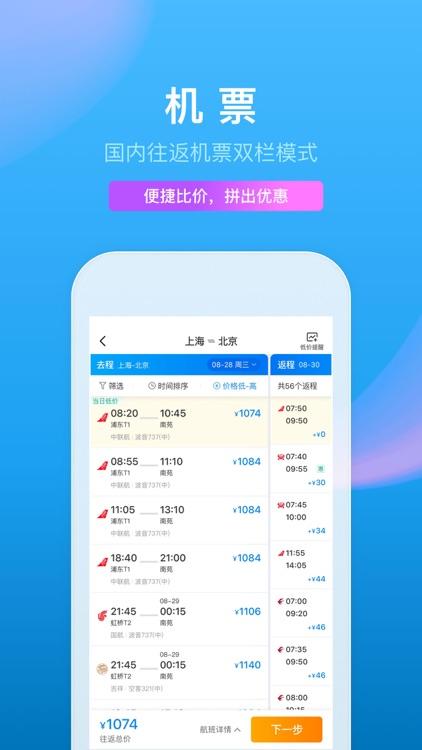 携程旅行-订酒店机票火车票 screenshot-3