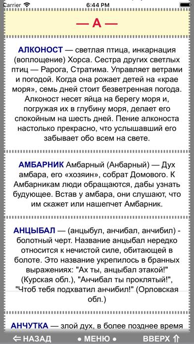 Мир Славян Screenshot 8