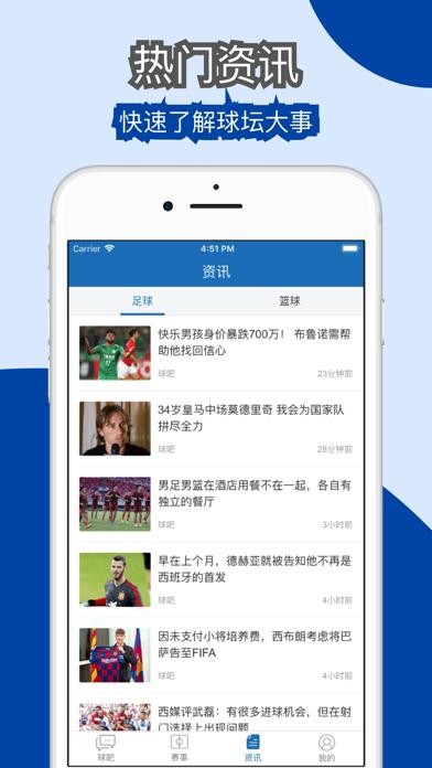 球吧-足球篮球体育迷社区 screenshot 3