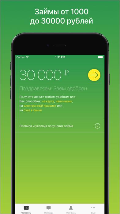 Vivus.ru займы онлайн на картуСкриншоты 3