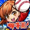 ぼくらの甲子園!ポケット 高校野球ゲームのアイコン