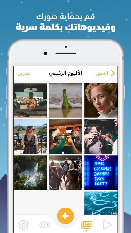 قفل الصور و الفيديو screenshot-0