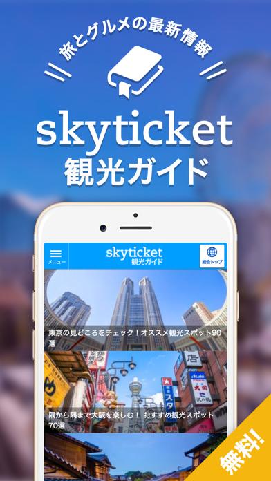 skyticket 観光ガイドのスクリーンショット1