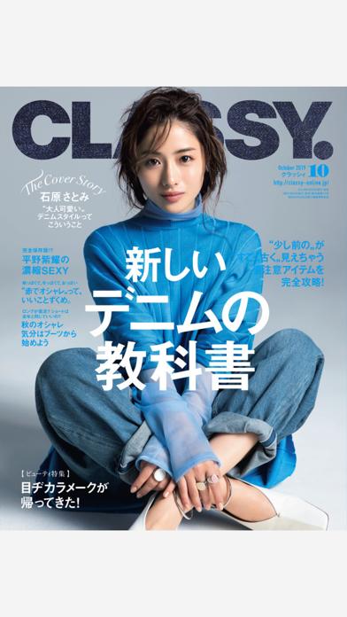 CLASSY. – Digital Store App – ScreenShot2