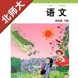 小学语文四年级下册北师大版