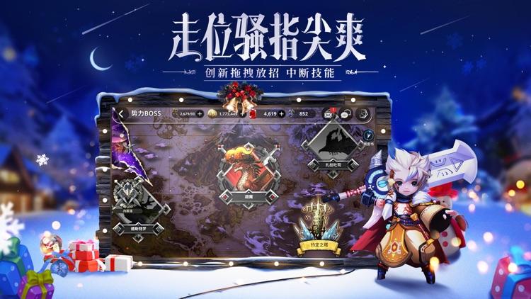 破晓战歌-Destiny screenshot-4