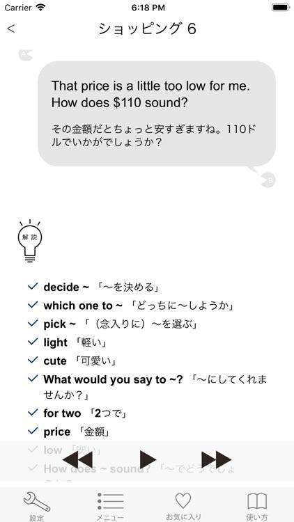 英会話「ネイティブ1000人と作った英会話~旅行英会話編~」 screenshot-5