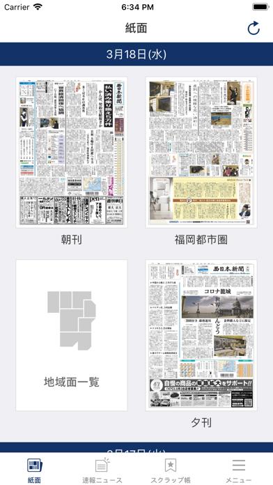西日本新聞 紙面ビューアーのおすすめ画像1