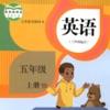五年级上册英语-PEP人教版小学英语课本点读