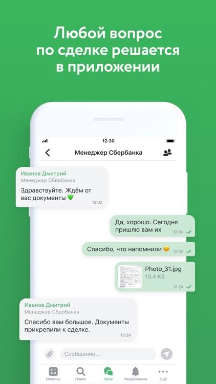 ДомКлик screenshot-3