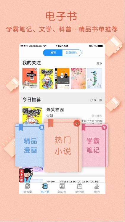 作业大师 screenshot-1