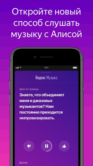 Скачать Яндекс.Музыка и подкасты для ПК