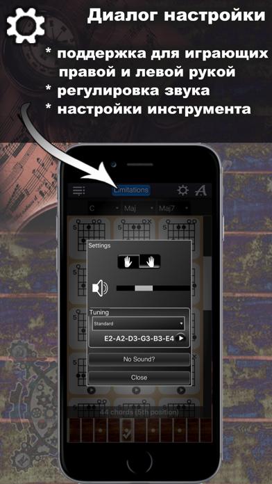 Аккорды для гитары lite скриншот программы 5