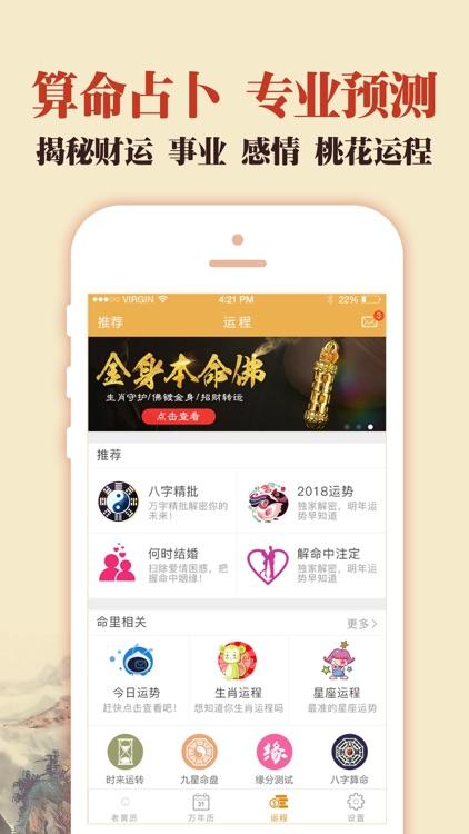 中华老黄历-黄历日历天气星座查询 screenshot-4