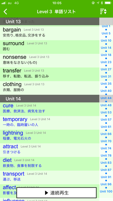 アルク PowerWords 4000レベル ScreenShot9