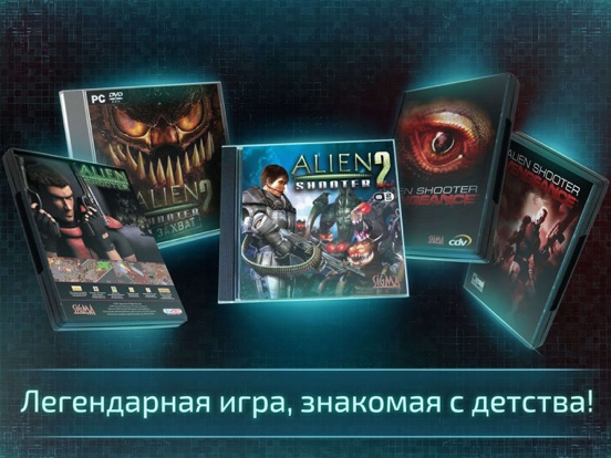 Игра Alien Shooter 2 - The Legend
