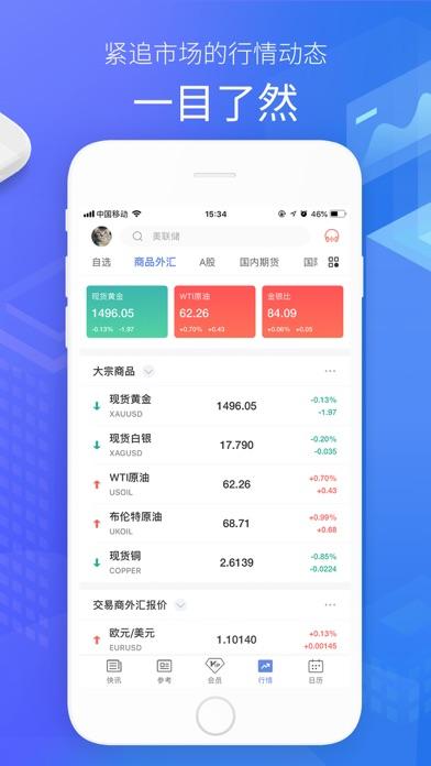 金十数据(专业版)-一个交易工具 screenshot1