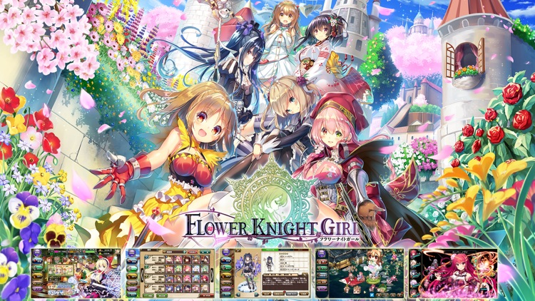 フラワーナイトガール FLOWER KNIGHT GIRL screenshot-0