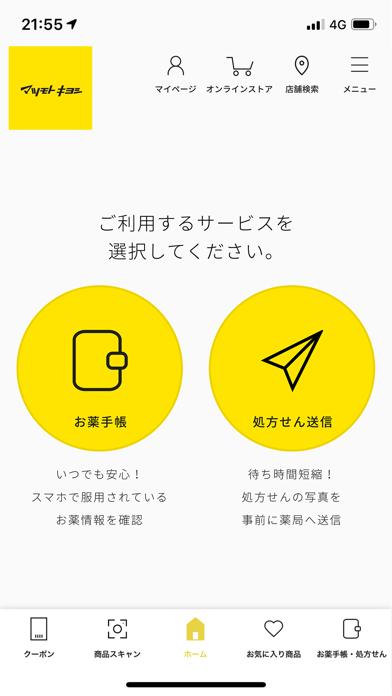 マツモトキヨシ公式のおすすめ画像5