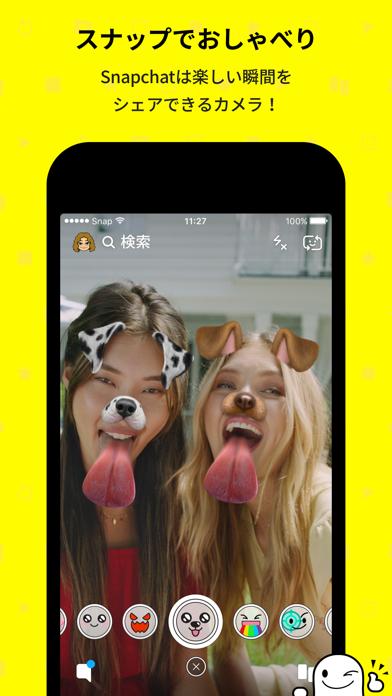 Snapchatのおすすめ画像1