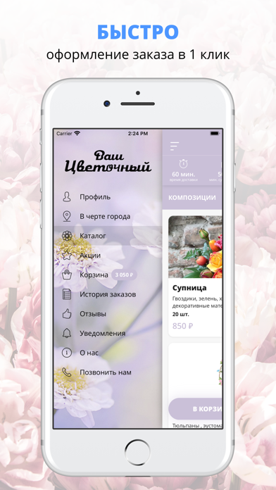 Ваш Цветочный | Ростов-на-Дону screenshot 2
