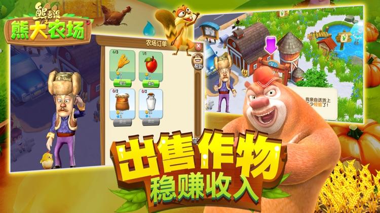 熊出没之熊大农场(官方正版)-策略类小游戏 screenshot-4