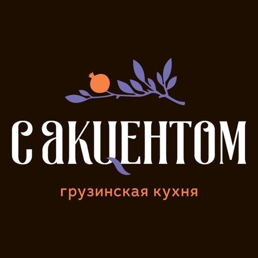 С «Акцентом»   Москва