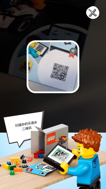 乐高®拼搭指引 screenshot-7
