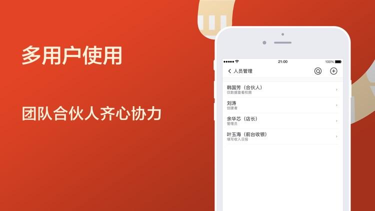 生意如何餐饮版—餐饮记账财务软件 screenshot-5