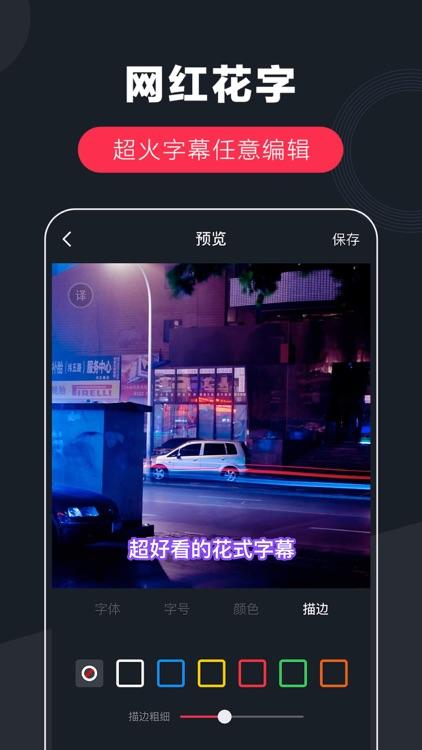 快字幕 - 视频一键加字幕 screenshot-3