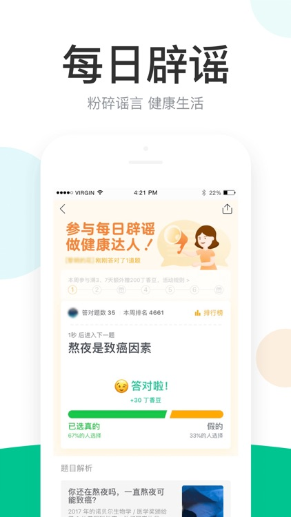 丁香医生—在线问诊开药医疗健康咨询 screenshot-4