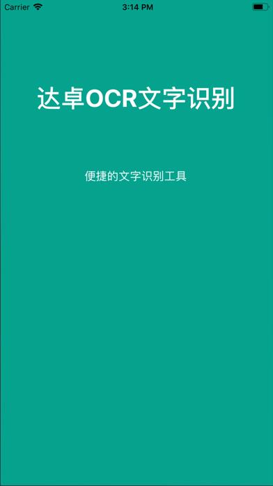 达卓OCR文字识别 screenshot 1
