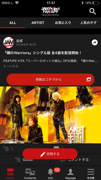 JAM Project「MOTTO!MOTTO!! App」のおすすめ画像1