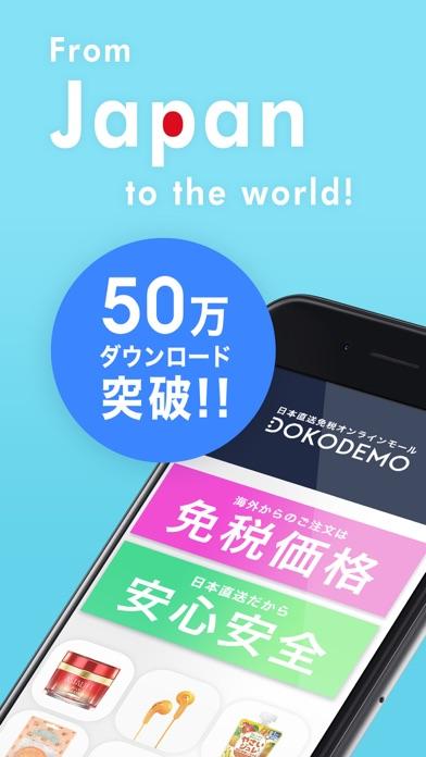 日本商品が届く ショッピングアプリ ドコデモ ScreenShot0