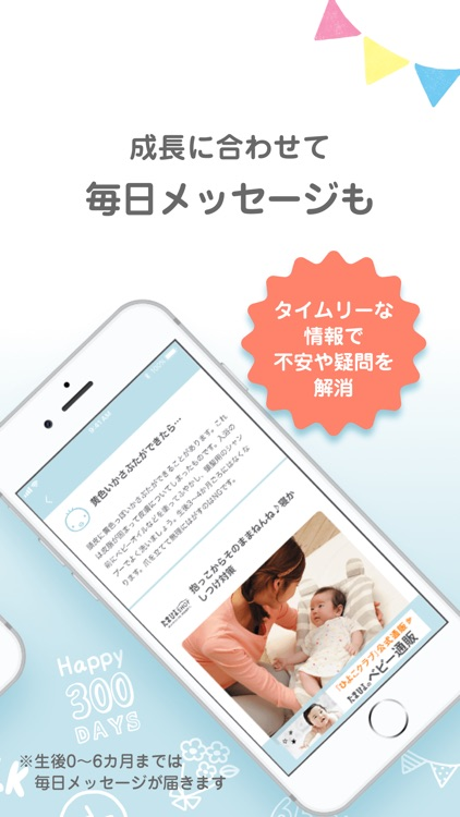 まいにちのひよこクラブ Babyアルバム【たまひよ公式】 screenshot-4