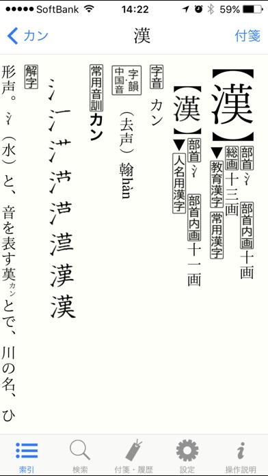 旺文社漢字典[第二版]のおすすめ画像3