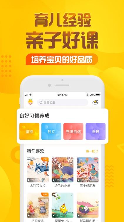 亲宝听—早教启蒙睡前故事大全 screenshot-3