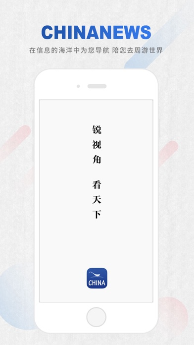 Download ChinaNews Plus for Android
