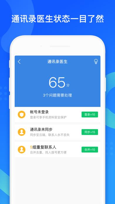 QQ同步助手-手机通讯录安全备份管家 for Windows