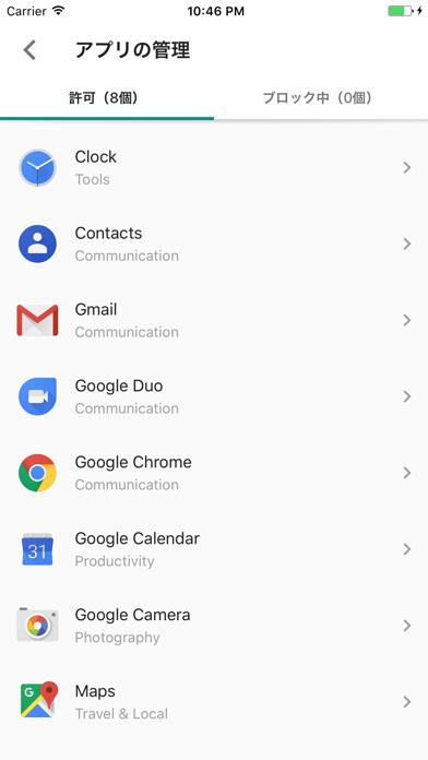 保護者向け Google ファミリー リンク screenshot1