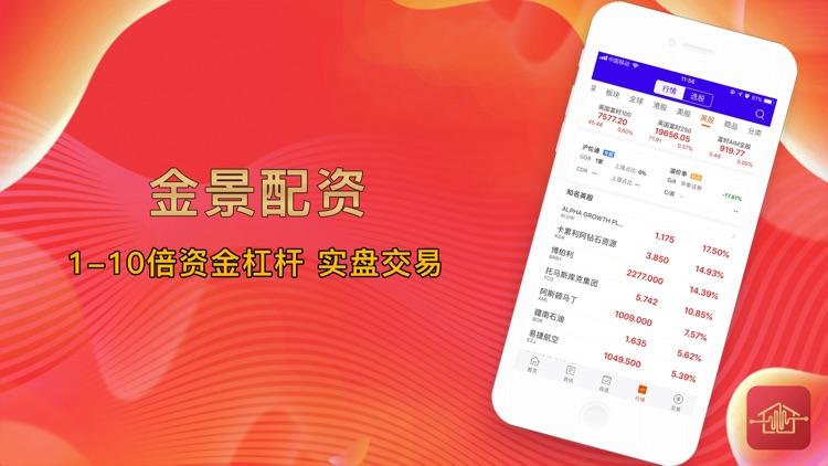 金景配资-炒股配资开户交易软件