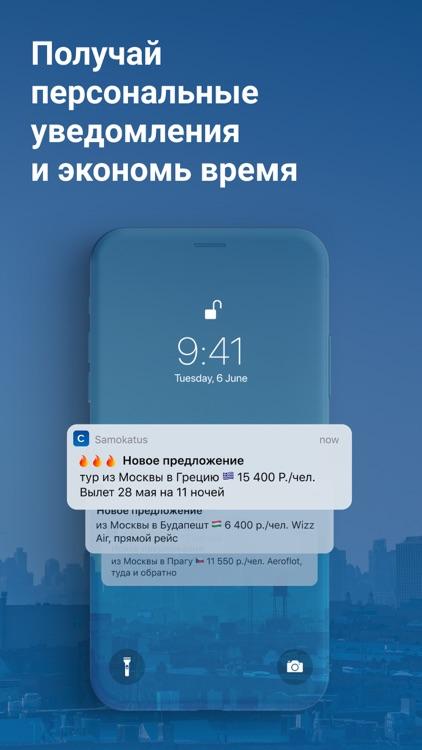 Самокатус выгодные авиабилеты screenshot-3