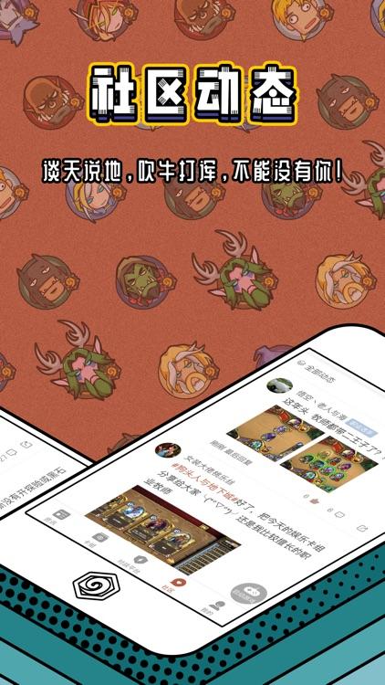 炉石盒子 screenshot-2