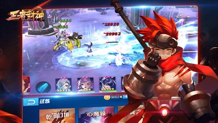 王者封神 screenshot-2