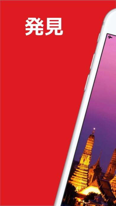 バンコク 旅行 ガイド &マップのおすすめ画像1