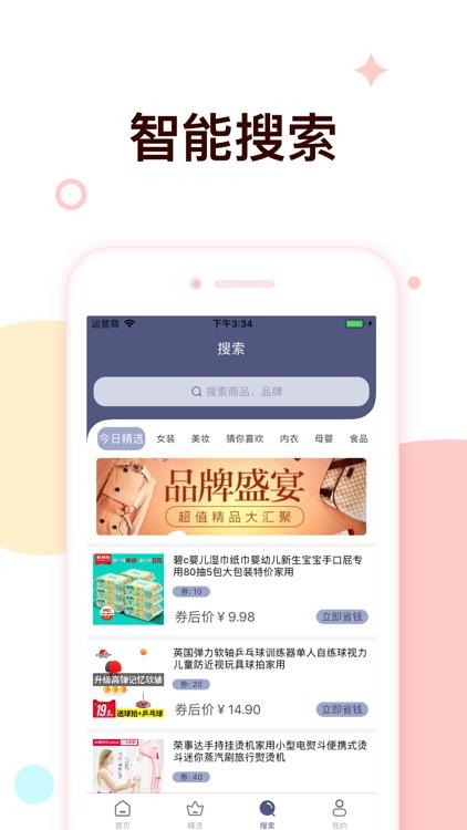 好省-领券网购省钱app