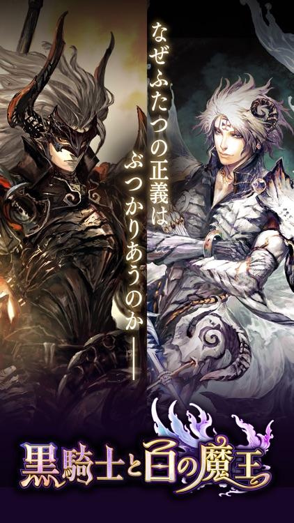黒騎士と白の魔王 -対戦アクションRPG x 協力ゲーム screenshot-0
