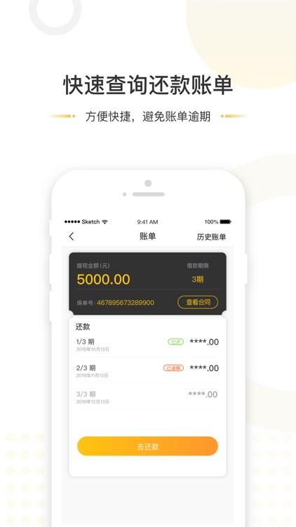 维信现贷-闪贷贷款平台 screenshot-3