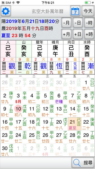 玄空大卦萬年曆 screenshot 1