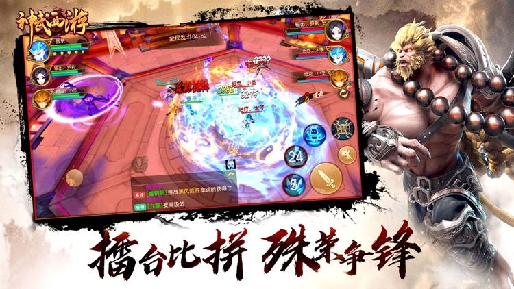 神武西游-热血MMO动作手游 screenshot-3